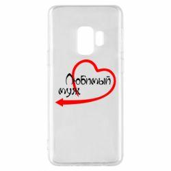 Чехол для Samsung S9 Любимый муж