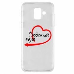 Купить Парные для влюбленных, Чехол для Samsung A6 2018 Любимый муж, FatLine