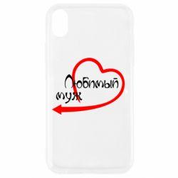 Чехол для iPhone XR Любимый муж