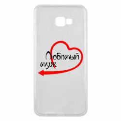 Чехол для Samsung J4 Plus 2018 Любимый муж