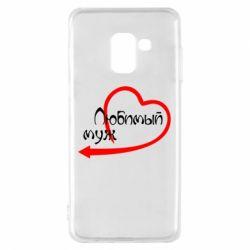 Чехол для Samsung A8 2018 Любимый муж