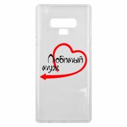Чехол для Samsung Note 9 Любимый муж