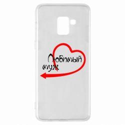 Чехол для Samsung A8+ 2018 Любимый муж