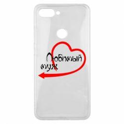 Чехол для Xiaomi Mi8 Lite Любимый муж