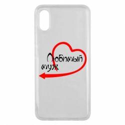 Чехол для Xiaomi Mi8 Pro Любимый муж