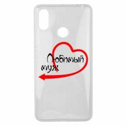 Чехол для Xiaomi Mi Max 3 Любимый муж