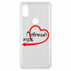 Чехол для Xiaomi Mi Mix 3 Любимый муж