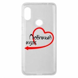 Чехол для Xiaomi Redmi Note 6 Pro Любимый муж