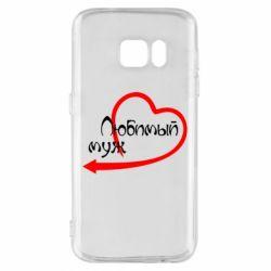 Чехол для Samsung S7 Любимый муж