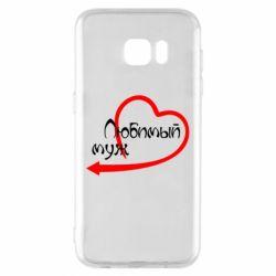 Чехол для Samsung S7 EDGE Любимый муж
