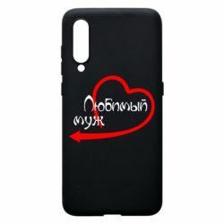 Чехол для Xiaomi Mi9 Любимый муж