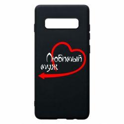 Чехол для Samsung S10+ Любимый муж