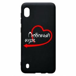 Чехол для Samsung A10 Любимый муж