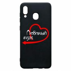 Чехол для Samsung A20 Любимый муж
