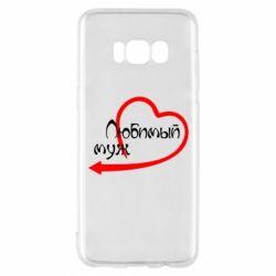 Чехол для Samsung S8 Любимый муж