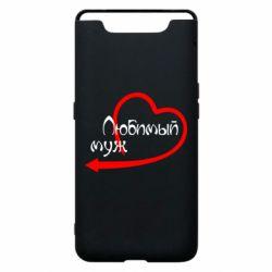 Чехол для Samsung A80 Любимый муж