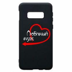 Чехол для Samsung S10e Любимый муж