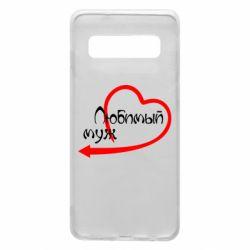 Чехол для Samsung S10 Любимый муж