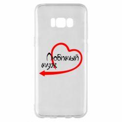 Чехол для Samsung S8+ Любимый муж