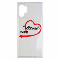 Чехол для Samsung Note 10 Plus Любимый муж