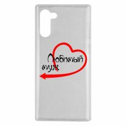 Чехол для Samsung Note 10 Любимый муж
