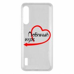 Чохол для Xiaomi Mi A3 Любимый муж