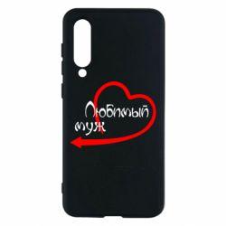 Чехол для Xiaomi Mi9 SE Любимый муж