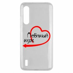 Чехол для Xiaomi Mi9 Lite Любимый муж
