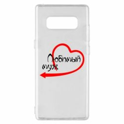 Чехол для Samsung Note 8 Любимый муж