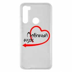 Чехол для Xiaomi Redmi Note 8 Любимый муж