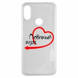 Чехол для Xiaomi Redmi Note 7 Любимый муж