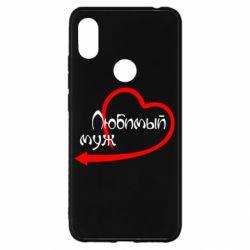 Чехол для Xiaomi Redmi S2 Любимый муж