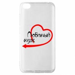 Чехол для Xiaomi Redmi Go Любимый муж
