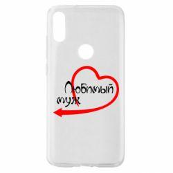 Чехол для Xiaomi Mi Play Любимый муж
