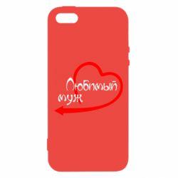 Чехол для iPhone5/5S/SE Любимый муж