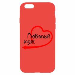 Чехол для iPhone 6/6S Любимый муж