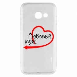Чехол для Samsung A3 2017 Любимый муж