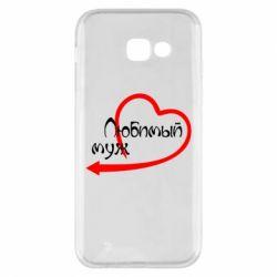 Чехол для Samsung A5 2017 Любимый муж