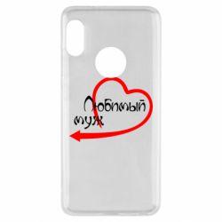 Чехол для Xiaomi Redmi Note 5 Любимый муж