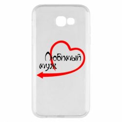 Чехол для Samsung A7 2017 Любимый муж