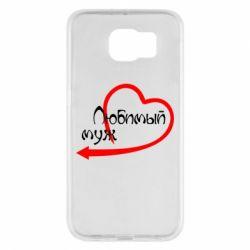 Чехол для Samsung S6 Любимый муж