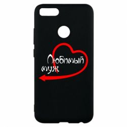 Чехол для Xiaomi Mi A1 Любимый муж