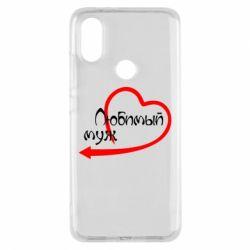 Чехол для Xiaomi Mi A2 Любимый муж