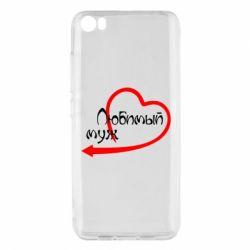 Чехол для Xiaomi Mi5/Mi5 Pro Любимый муж