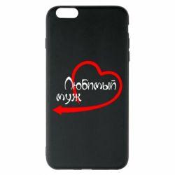 Чехол для iPhone 6 Plus/6S Plus Любимый муж