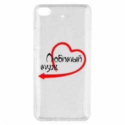 Чехол для Xiaomi Mi 5s Любимый муж