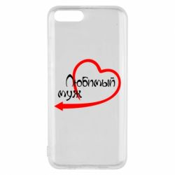 Чехол для Xiaomi Mi6 Любимый муж