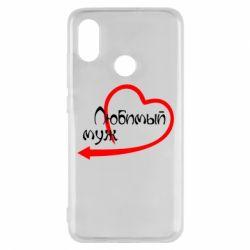 Чехол для Xiaomi Mi8 Любимый муж