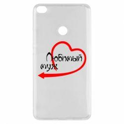 Чехол для Xiaomi Mi Max 2 Любимый муж