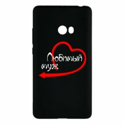 Чехол для Xiaomi Mi Note 2 Любимый муж